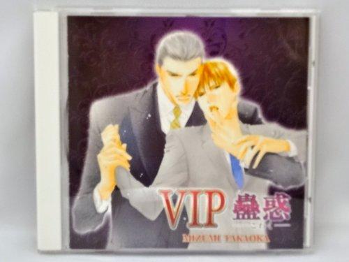 ドラマCD VIP -蠱惑-/