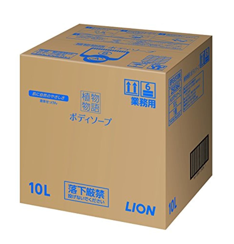 ペインティング摂動アルカイック【大容量】植物物語ボディソープ10L