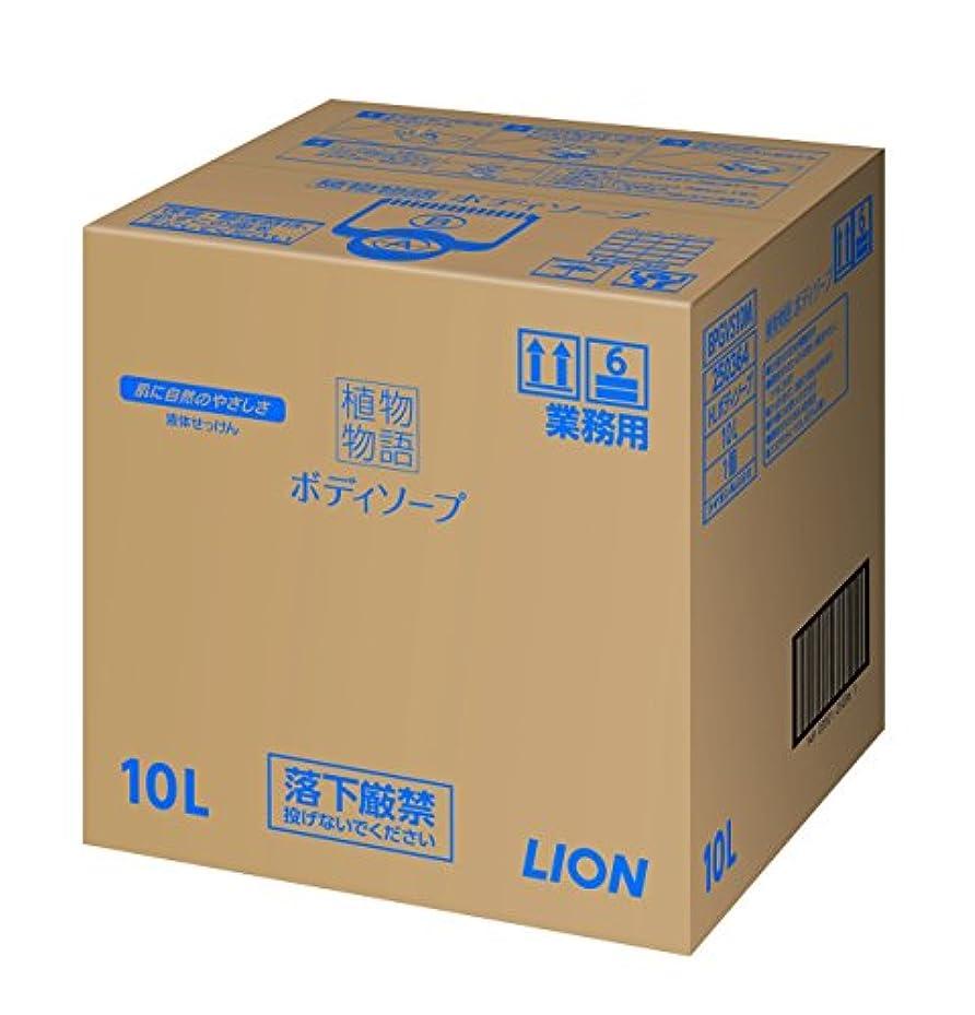 ゆりかご起きる密輸【大容量】植物物語ボディソープ10L