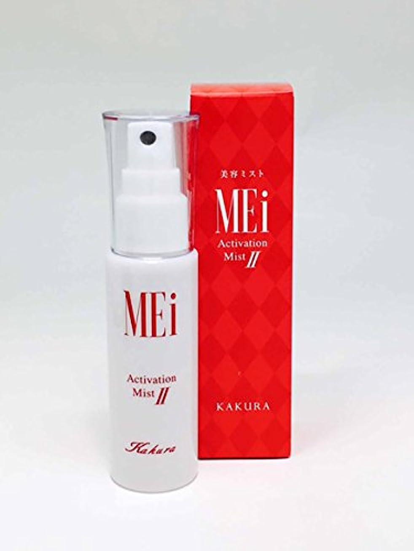 フィルタ祖母一時解雇するKAKURAアクティベーション「MEi」 50mlSP式美容ミスト
