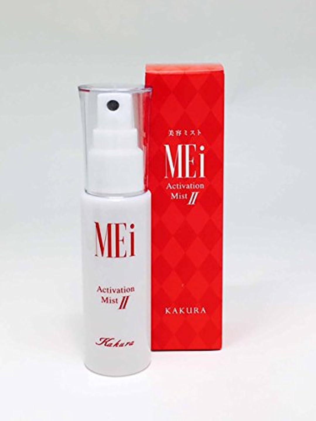 背が高い定期的なミンチKAKURAアクティベーション「MEi」 50mlSP式美容ミスト