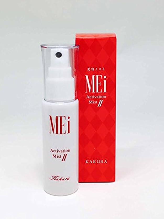 ベルベット考える洗剤KAKURAアクティベーション「MEi」 50mlSP式美容ミスト