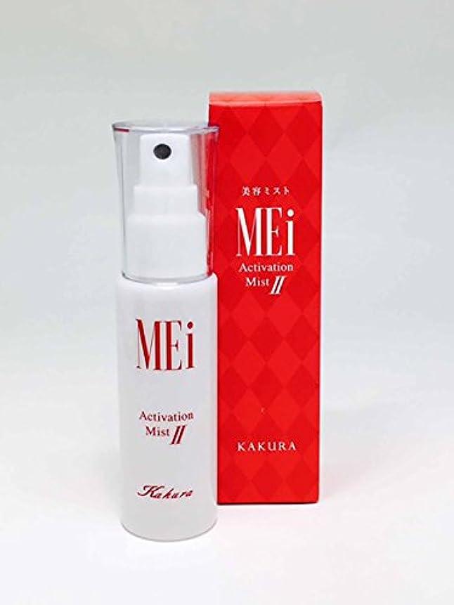 お金不調和調査KAKURAアクティベーション「MEi」 50mlSP式美容ミスト