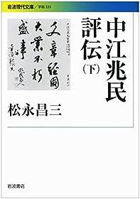中江兆民評伝(下) (岩波現代文庫)