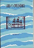 謎の異国船―眠っていた日豪交流のルーツを求めて (1981年)
