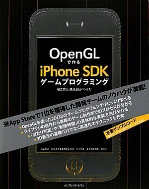OpenGLで作るiPhone SDKゲームプログラミングの詳細を見る