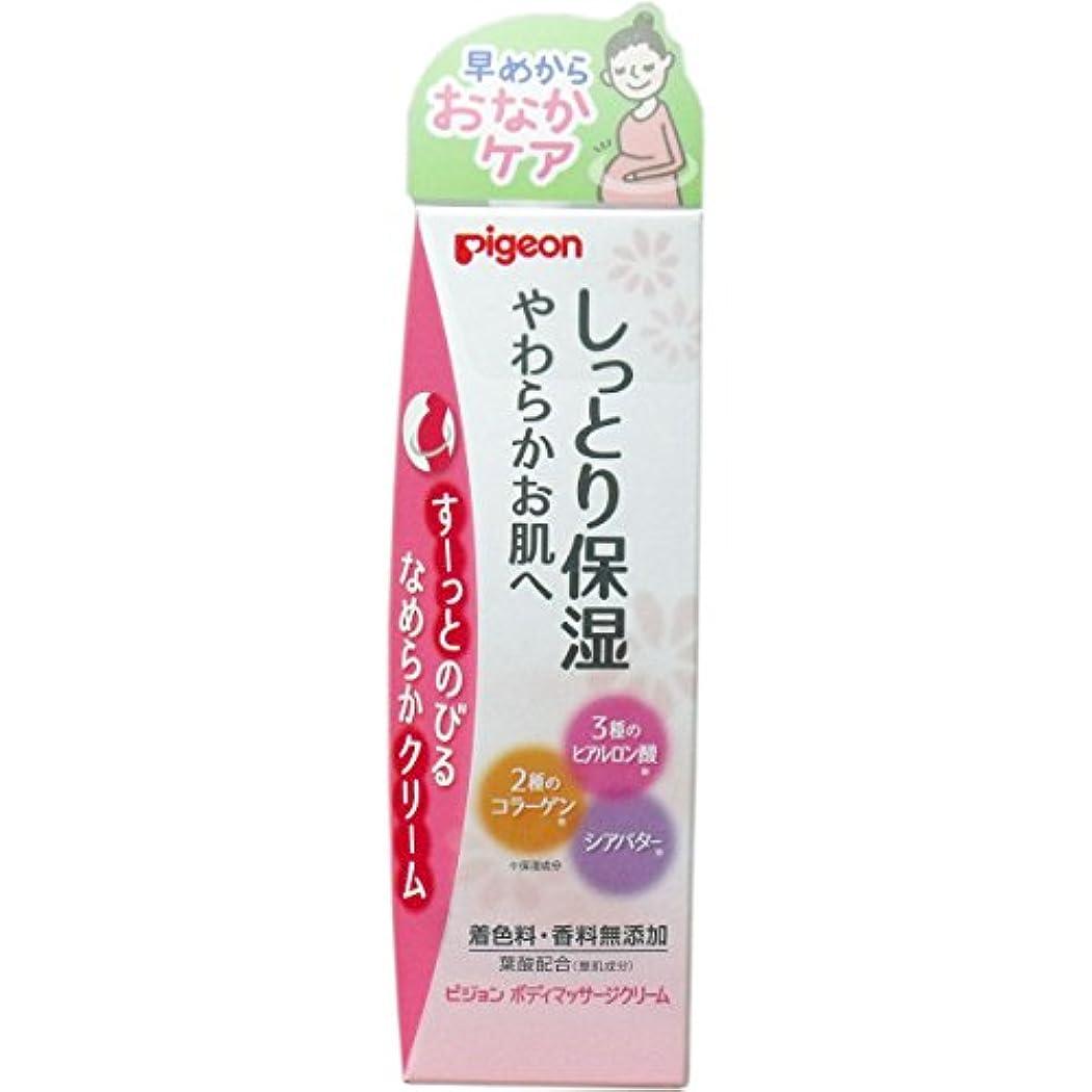 軽量いたずらな顔料【お徳用 2 セット】 ピジョン ボディマッサージクリーム 110g×2セット