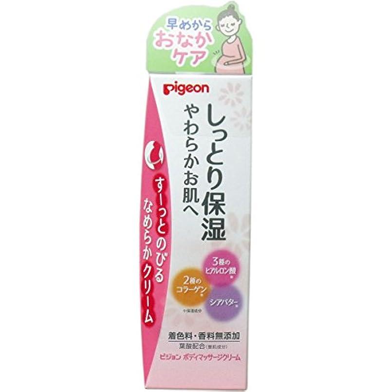 報いる老人餌【お徳用 2 セット】 ピジョン ボディマッサージクリーム 110g×2セット