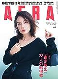 AERA (アエラ) 2018年 10/8 号 [雑誌]