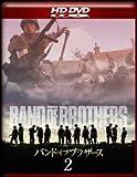 バンド・オブ・ブラザース Vol.2[HD-DVD] [HD DVD]