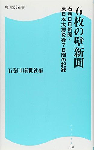 6枚の壁新聞 石巻日日新聞・東日本大震災後7日間の記録  角川SSC新書 (角川SSC新書 130)の詳細を見る