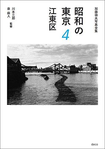 昭和の東京 4 江東区 (加藤嶺夫写真全集) 発売日