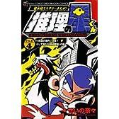 推理の星くん 第4巻―超本格ミステリーまんが (コロコロドラゴンコミックス)