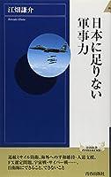 日本に足りない軍事力 (青春新書INTELLIGENCE)