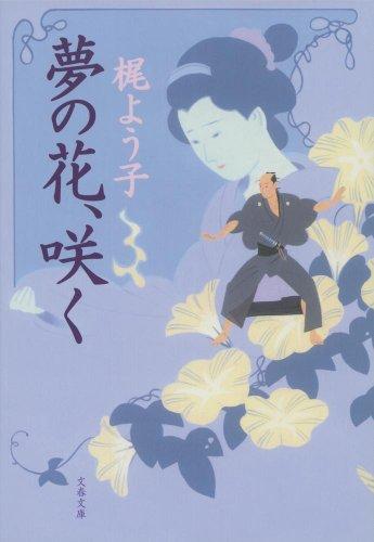夢の花、咲く (文春文庫)