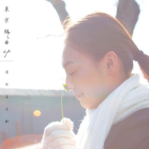 東京組曲 e.p.