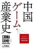 中国ゲーム産業史 (ビジネスファミ通)