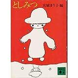 としみつ (講談社文庫 み 5-3)