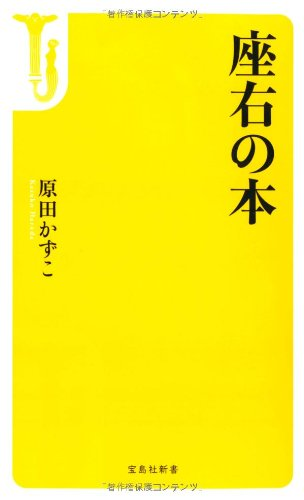 座右の本 (宝島社新書)の詳細を見る