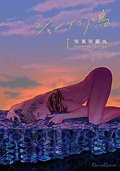シャングリラの鳥Ⅰ (cannaコミックス)