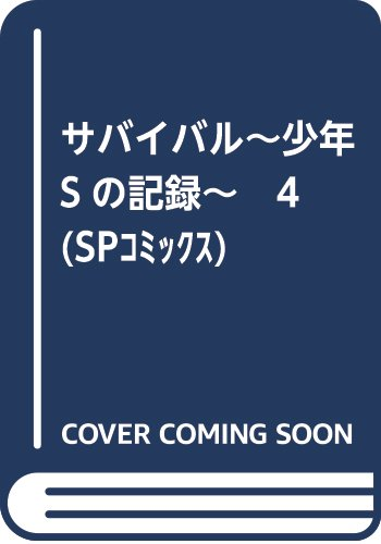 サバイバル~少年Sの記録~ 4 (SPコミックス)