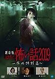 劇場版 ほんとうにあった怖い話 2019 冬の特別篇 [DVD]