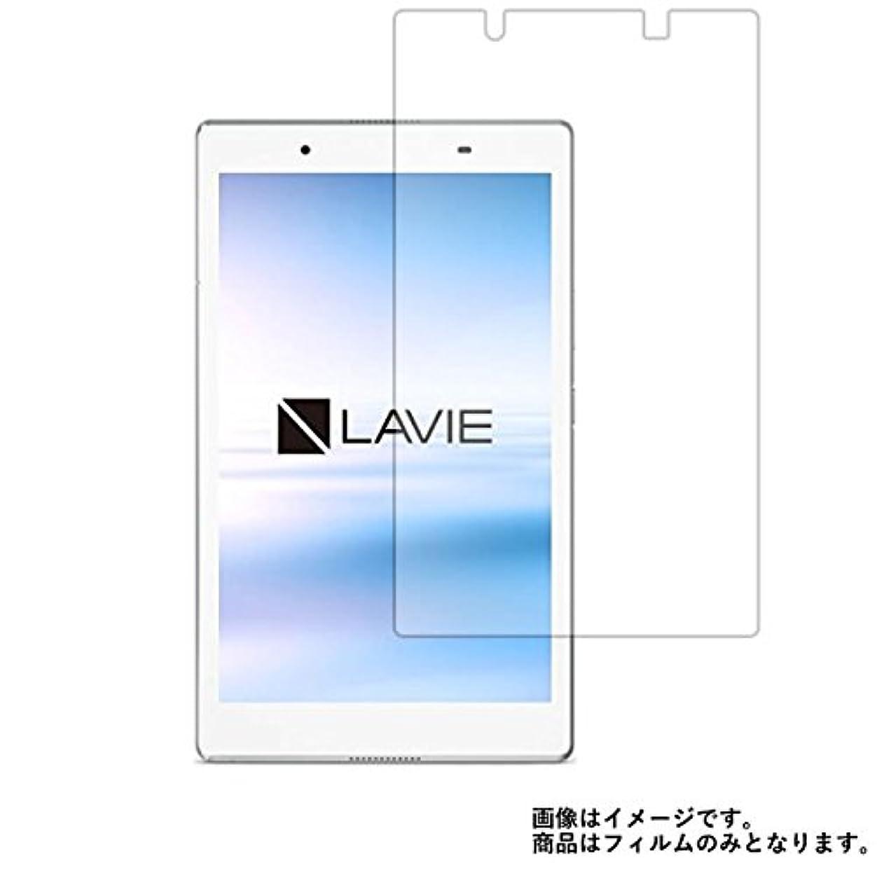 本部作物魅力NEC LAVIE Tab E TE508/HAW PC-TE508HAW 8インチ用 液晶保護フィルム 目に優しいブルーライトカット クリアタイプ