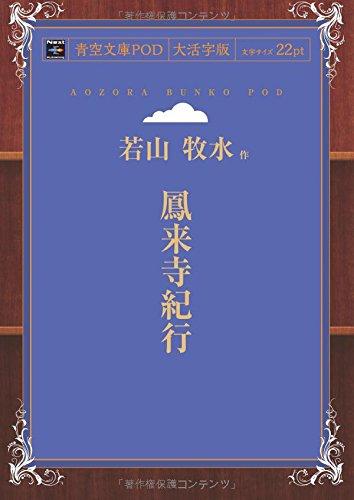 鳳来寺紀行 (青空文庫POD(大活字版))