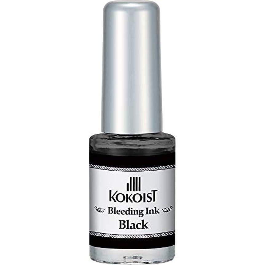 月曜住む精査KOKOIST ブリーディングインク ブラック BI-08