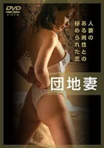 団地妻 人妻のある男性との秘められた恋 [DVD]