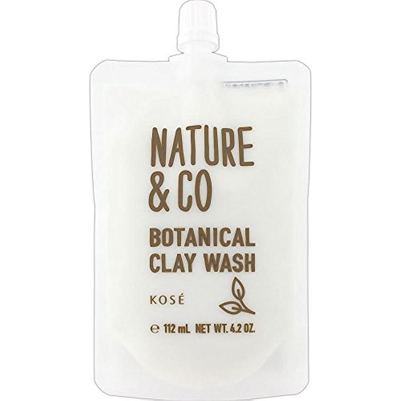 暴行酸化物ごみネイチャー アンド コー ボタニカル クレイ ウォッシュ 120g