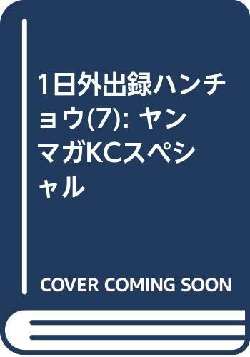 1日外出録ハンチョウ(7) (ヤンマガKCスペシャル)