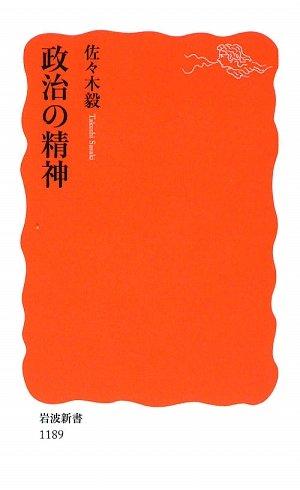 政治の精神 (岩波新書)