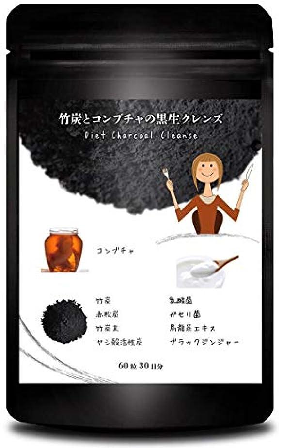配置ほこりっぽい汚れる竹炭とコンブチャの黒生クレンズ 30日分