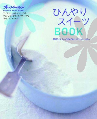 ひんやりスイーツBOOK (ORANGE PAGE BOOKS)の詳細を見る