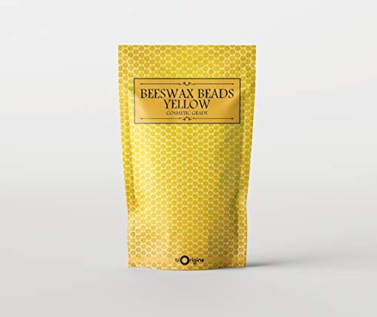 ブレンドランタン民族主義Beeswax Beads Yellow - Cosmetic Grade - 500g