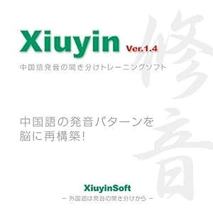 中国語発音上達ソフト 修音(Xiuyin Ver.1.4 2015)