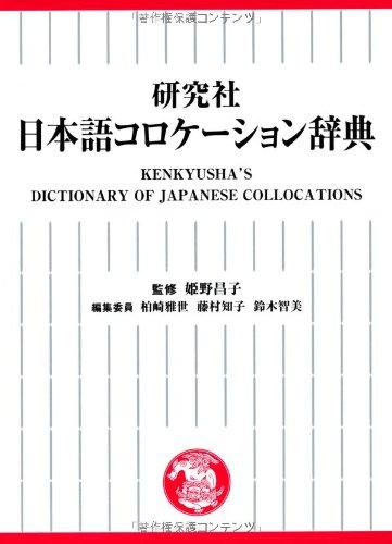 研究社 日本語コロケーション辞典の詳細を見る