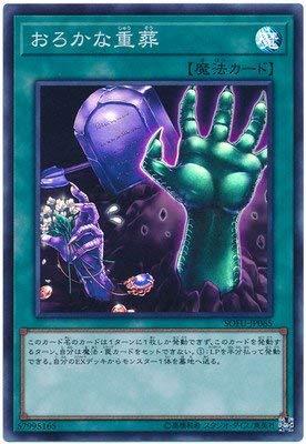 遊戯王/第10期/06弾/SOFU-JP065 おろかな重葬【スーパーレア】