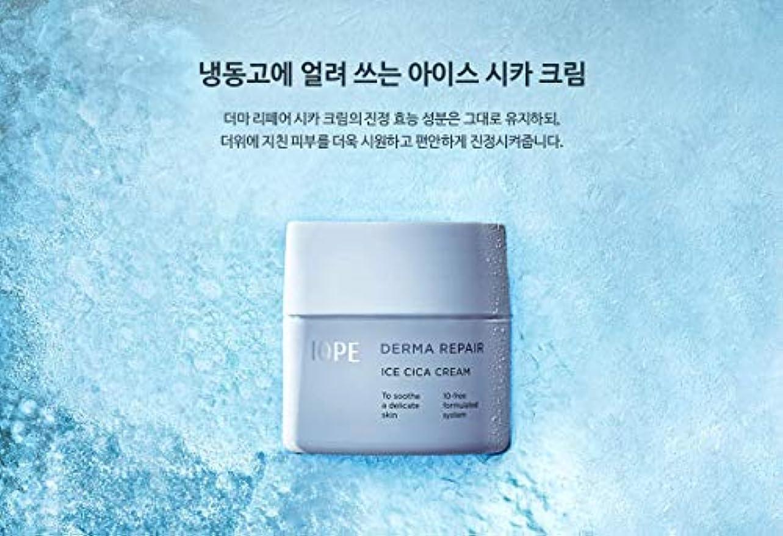 承認ゆり驚き【アイオペ.iope](公式)ダーマリペアアイスシカクリーム(50ml)(2019.05新発売)/ iope derma repair ice cica cream(50ml、2019.05 new)
