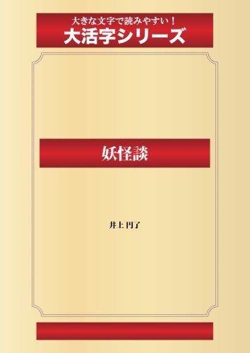 妖怪談(ゴマブックス大活字シリーズ)
