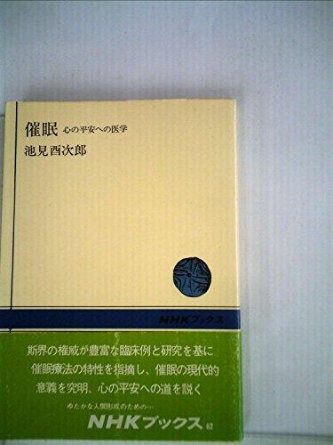 催眠―心の平安への医学 (1967年) (NHKブックス)の詳細を見る