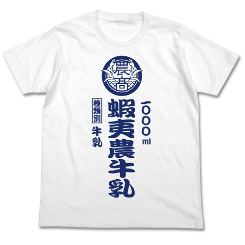 銀の匙 蝦夷農牛乳Tシャツ ホワイト サイズ:L