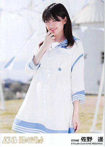 【佐野遥】 公式生写真 AKB48 11月のアンクレット 劇...