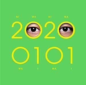 【Amazon.co.jp限定】20200101 (通常盤) (シリコンブレスレット(Green)付)