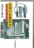 日本の百貨店史