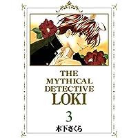 魔探偵ロキ 3巻