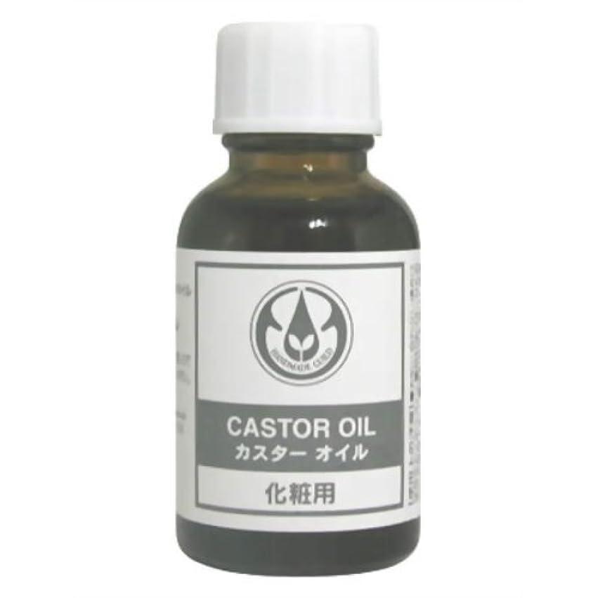アウター職人夜明け生活の木 カスターオイル 25ml