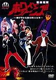 ドラバラ鈴井の巣DVD第1弾 雅楽戦隊ホワイトストーンズ~雅びやかな愛の戦士たち~