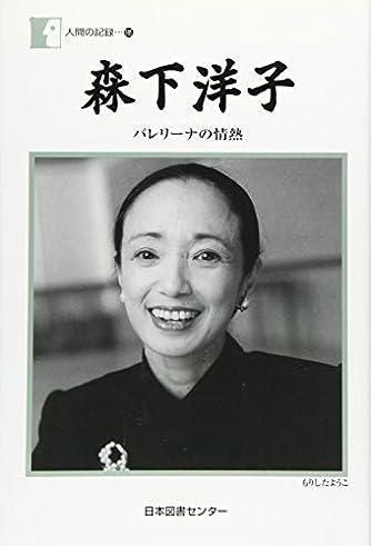 森下洋子―バレリーナの情熱 (人間の記録)